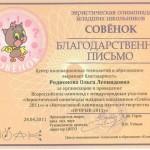"""Благодарственное письмо за участие в олимпиадах """"Прорыв"""" и """"Совенок"""" в 2010 году"""
