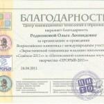 """Благодарность ЦИТО за проведение олимпиад """"Совенок"""" и """"Прорыв"""" в 2011 году"""