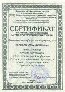 Сертификат участника Всероссийской научно-практической конференции в 2010 году