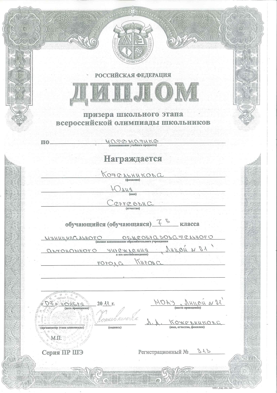 Достижения учеников Сайт Лунеевой Ольги Диплом призера за школьный этап олимпиады по математике 2011 год