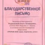 """Благодарственное письмо ЦИТО за участие в сборе актива """"Прорыв-2010"""""""