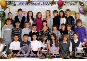 7д класс 2010 год