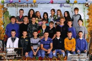 8д класс 2011 год