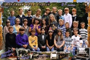 6д класс 2009 год