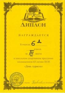 "6Д Диплом за 3 место ""День туриста"""