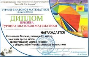 6д Диплом Косолаповой Марины за 3 место в Турнире знатоков математики
