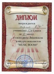 """8Д Диплом за участие в конкурсе """"Мьюзик-бум"""""""
