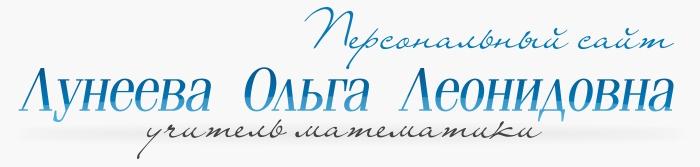 Сайт Лунеевой Ольги