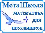 МетаШкола