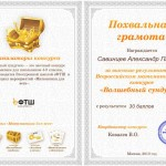 Похвальная грамота Савинцева Александра