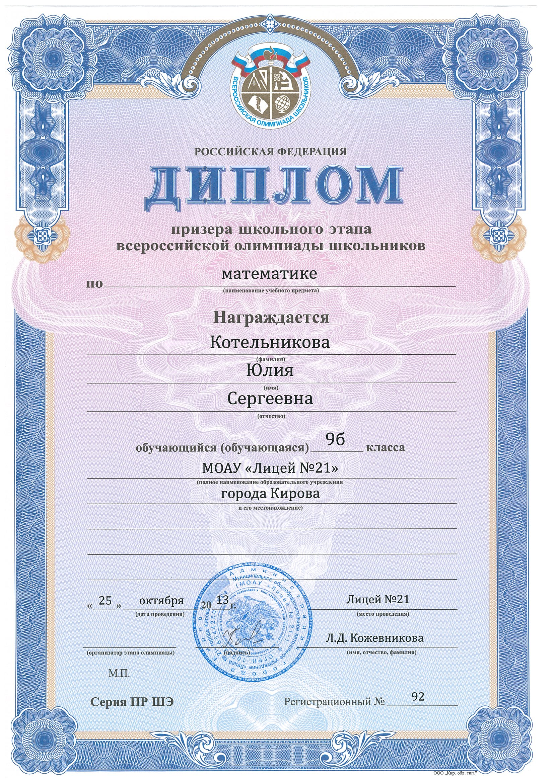 Достижения учеников Сайт Лунеевой Ольги Диплом